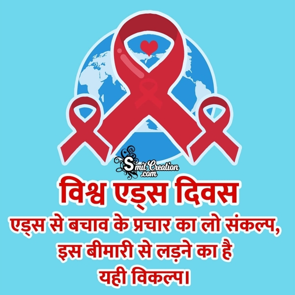 Vishv Aids Diwas Hindi Slogan