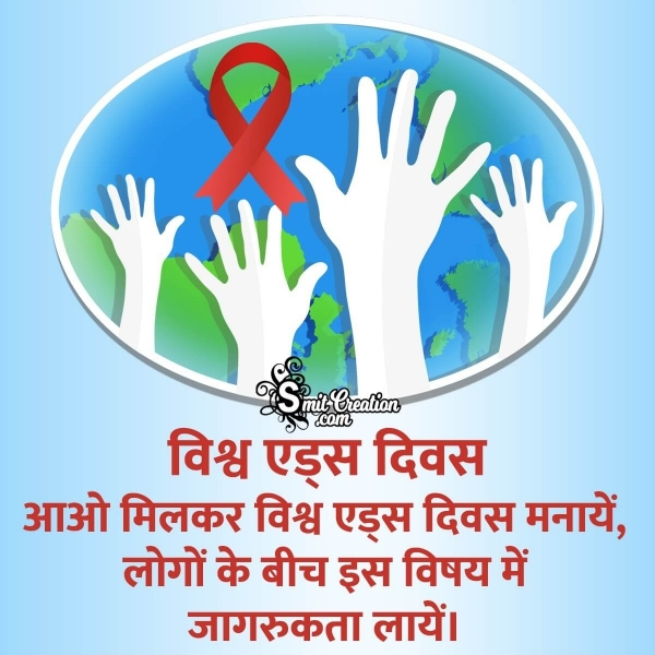 World Aids Day Slogans in Hindi ( विश्व एड्स दिवस पर नारे )