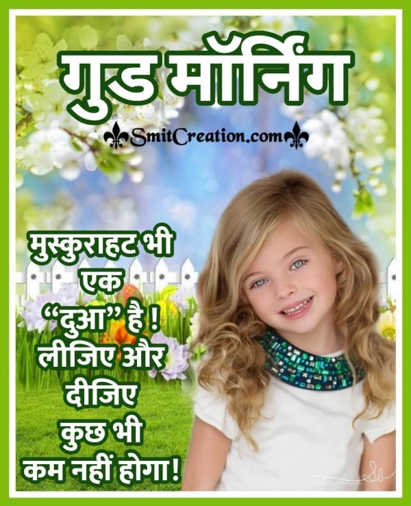 Good morning Smile Quotes Images In Hindi