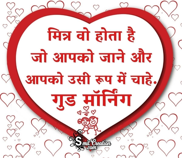 Good Morning Hindi Quote On Friend