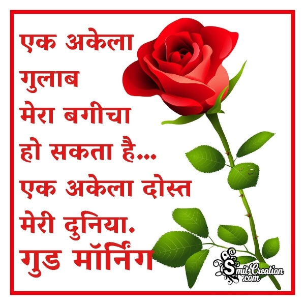Good Morning Dost Hindi Quote