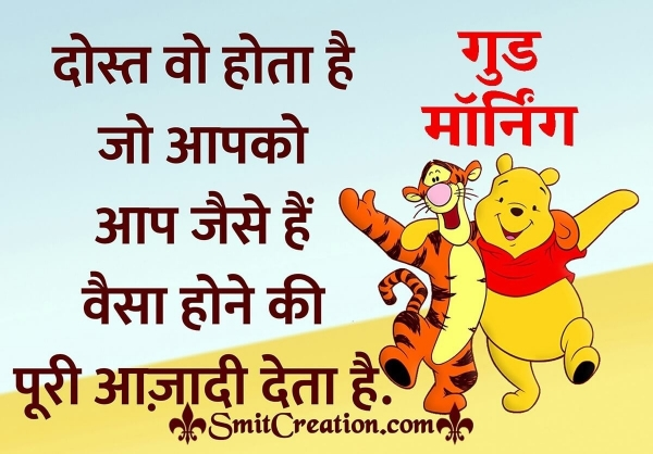 Good Morning Friends Hindi Quotes Images