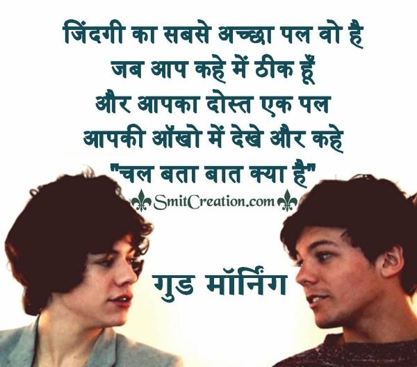 Good Morning Dosti Shayari