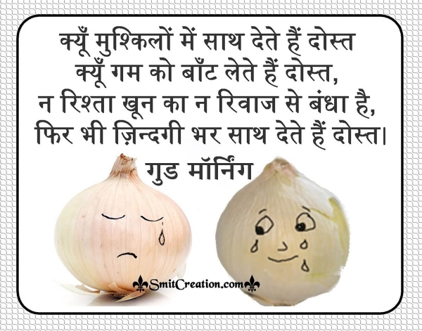 Good Morning Zindagibhar Dosto Ka Sath