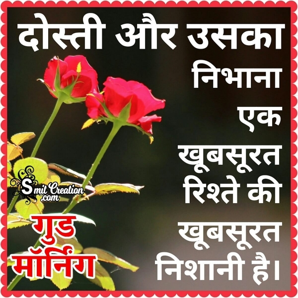 Good Morning Dosti Ka Nibhana