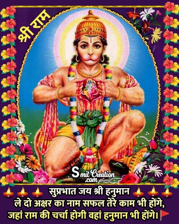 Suprabhat Jai Shri Hanuman