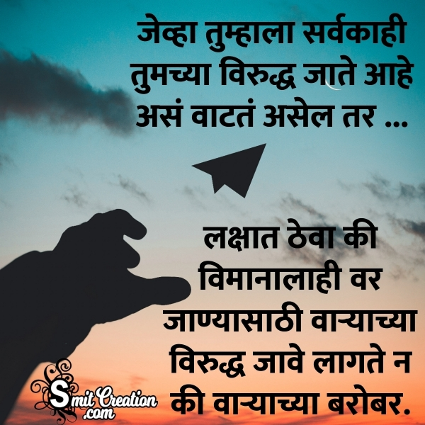 Marathi Quote For Comfort
