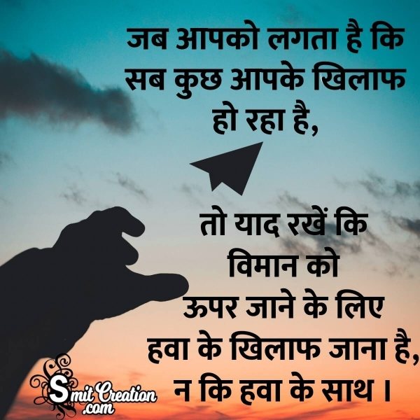 Hindi Quote For Confort