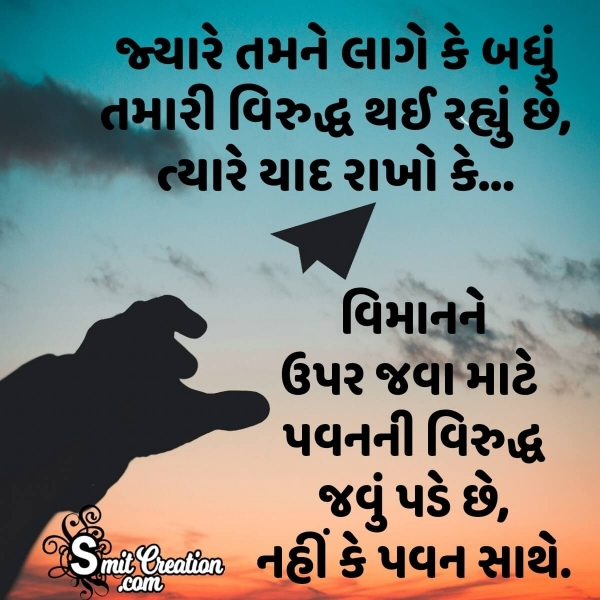 Gujarati Quote For Confort
