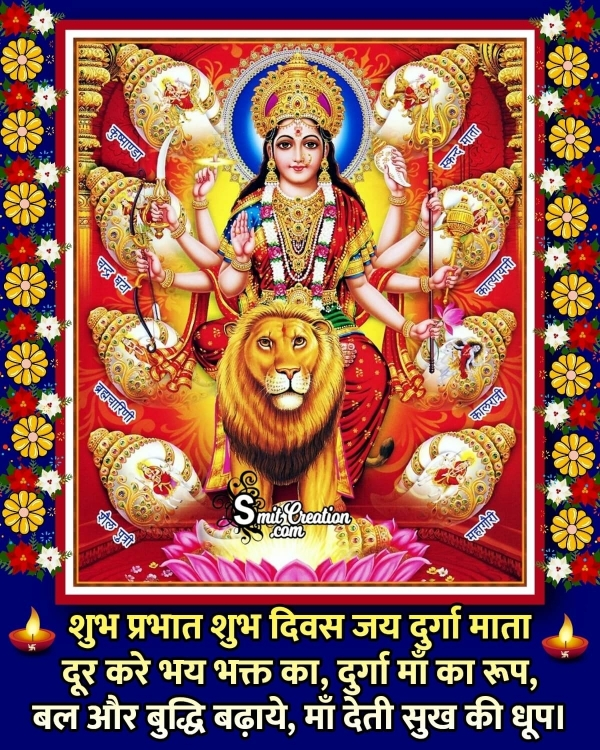 Shubh Prabhat Jai Mata Di Images And Quotes
