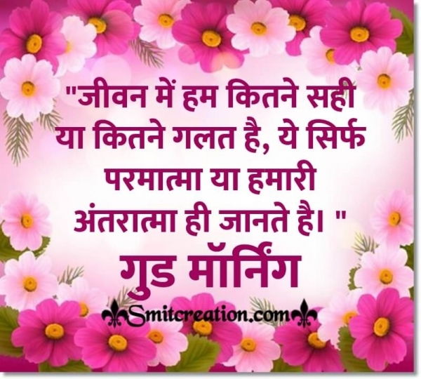 Good Morning Hindi Life Quote