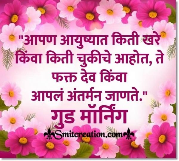 Good Morning Marathi Quotes On Life