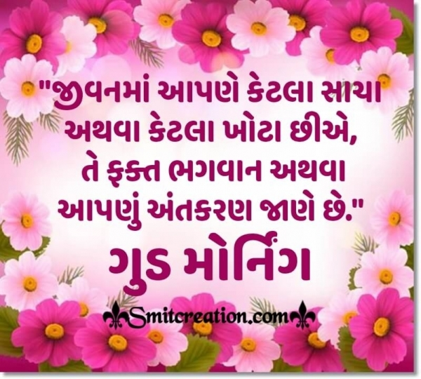 Good Morning Gujarati Quotes On Life