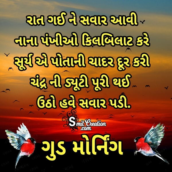 Good Morning Gujarati Messages Images