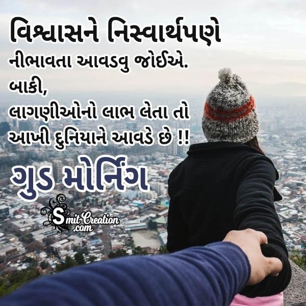 Good Morning Quotes In Gujarati ( ગુડ મોર્નિંગ ગુજરાતી કોટ્સ ઈમેજેસ )