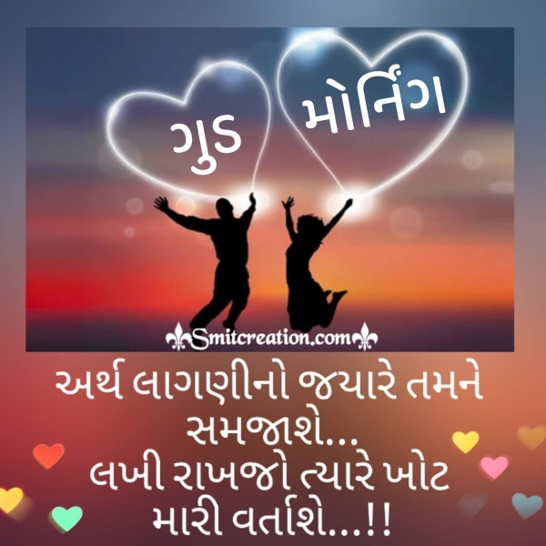 Good Morning Gujarati Status Images
