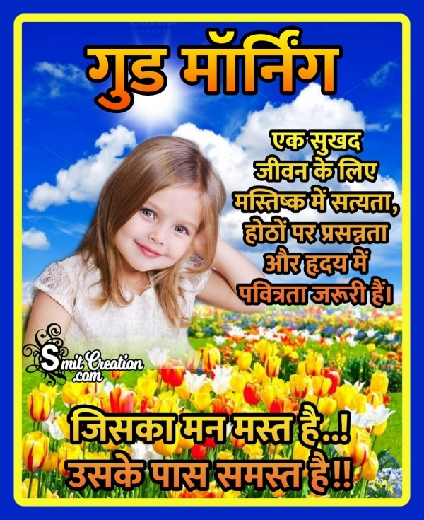 Good Morning Hindi Quote For Happiness In Life