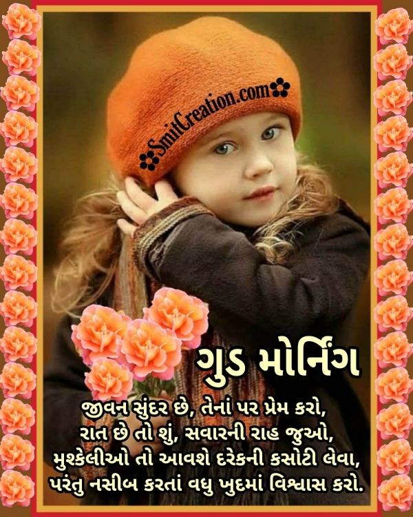 Good Morning Gujarati Message