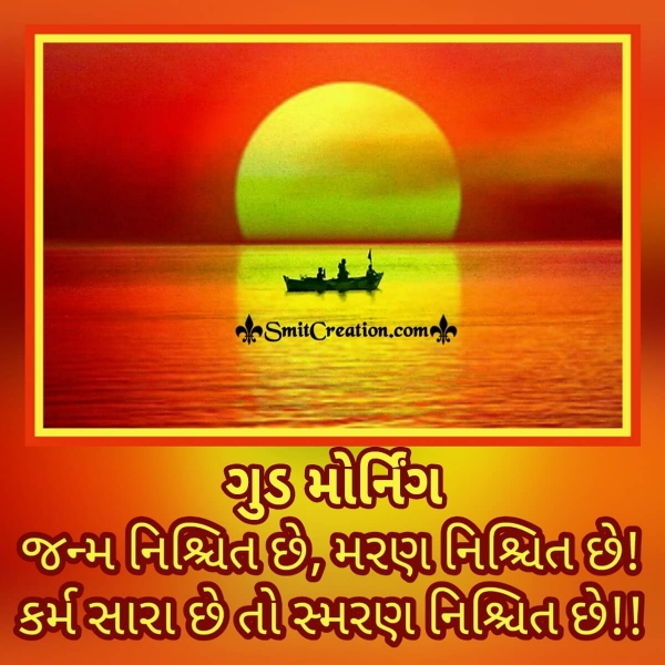 Good Morning Gujarati Quote Image