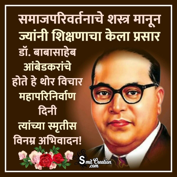 Dr. Ambedkar's Nirvan Diwas Quotes In Marathi