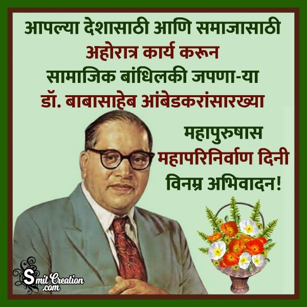 Dr. Ambedkar's Nirwan Diwas Marathi Quote