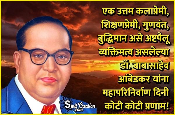 Dr. B R. Ambedkar's Nirvan Diwas Marathi Message