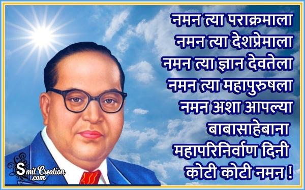 Dr. Ambedkar's Nirwan Diwas Marathi Message