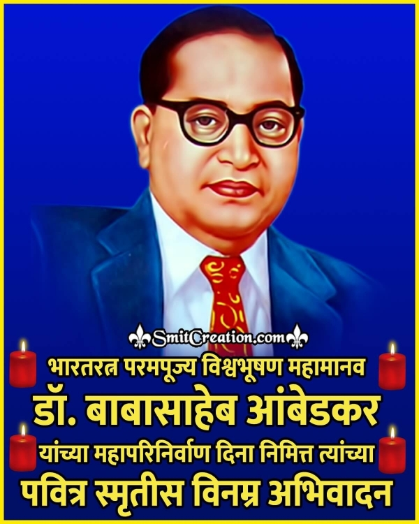 Dr. B R. Ambedkar's Nirvan Diwas In Marathi