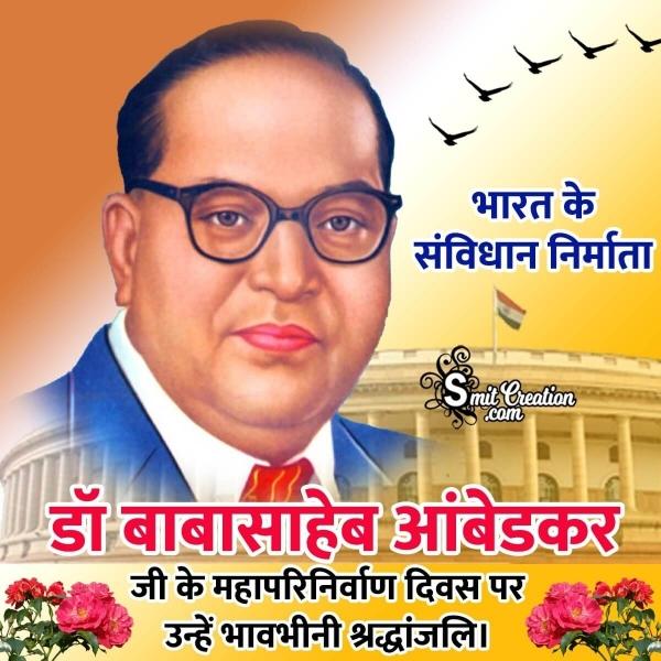 Dr. B R. Ambedkar's Nirvan Diwas In Hindi