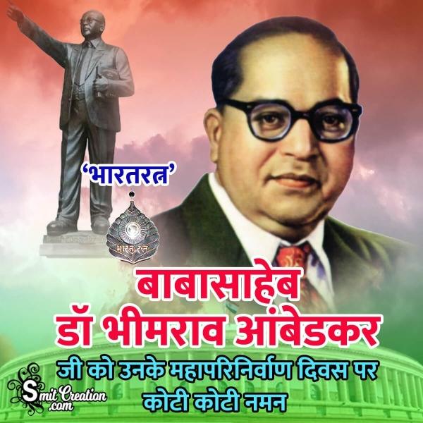 Dr. Ambedkar's Nirvan Diwas Quotes In Hindi