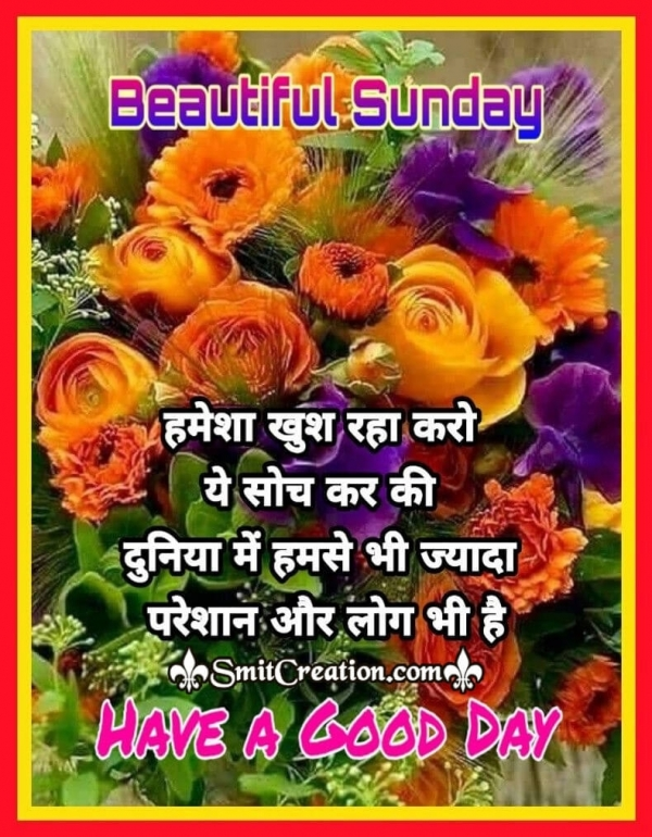 Beautiful Sunday In Hindi