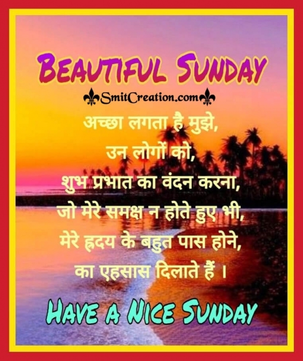 Beautiful Sunday Hindi Images
