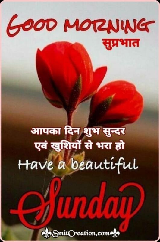 Good Morning Sunday Hindi