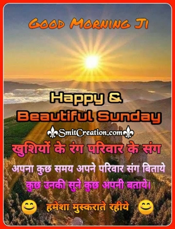 Happy And Beautiful Sunday Hindi Image