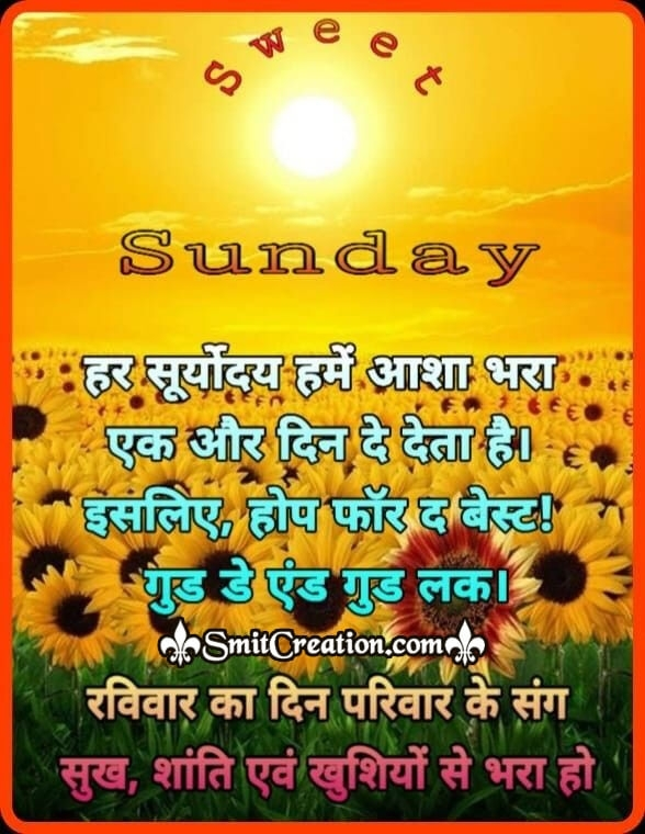 Sweet Sunday Hindi Quote