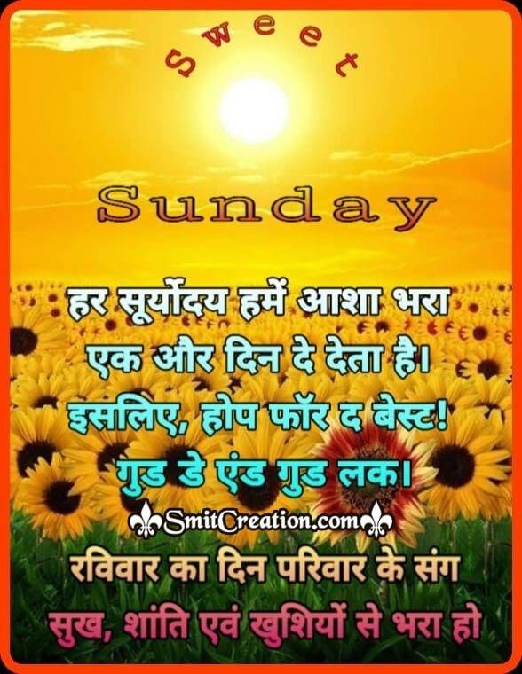Sweet Sunday Hindi Quote