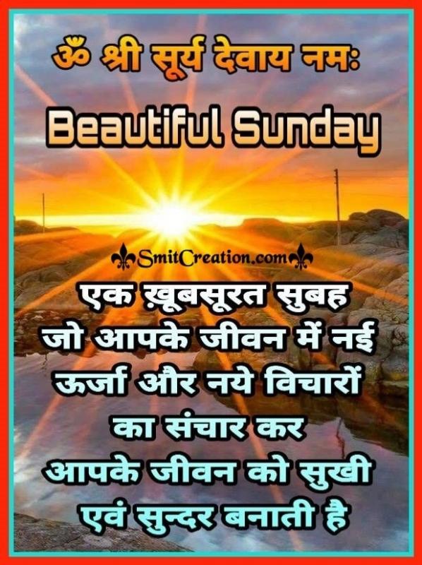 Beautiful Sunday Hindi Quote