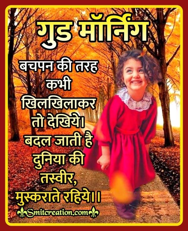 Wonderful Good Morning Hindi Quote On Smile