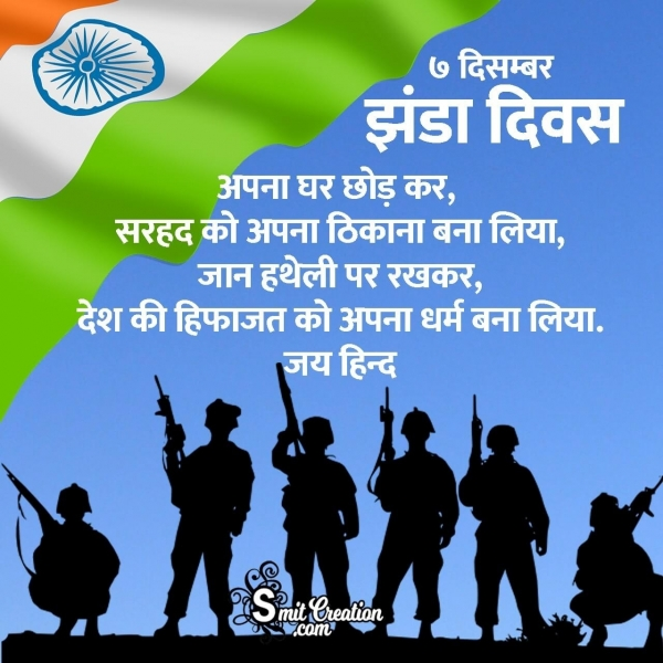 Indian Armed Forces Flag Day Quotes In Hindi