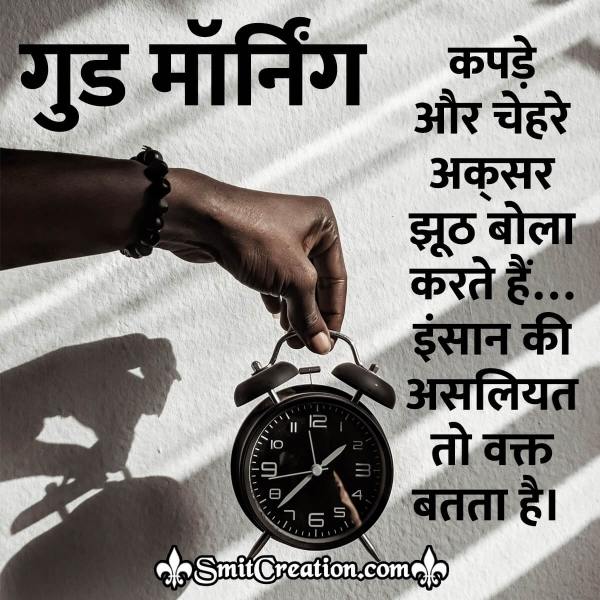 Whatsapp Good Morning Status In Hindi