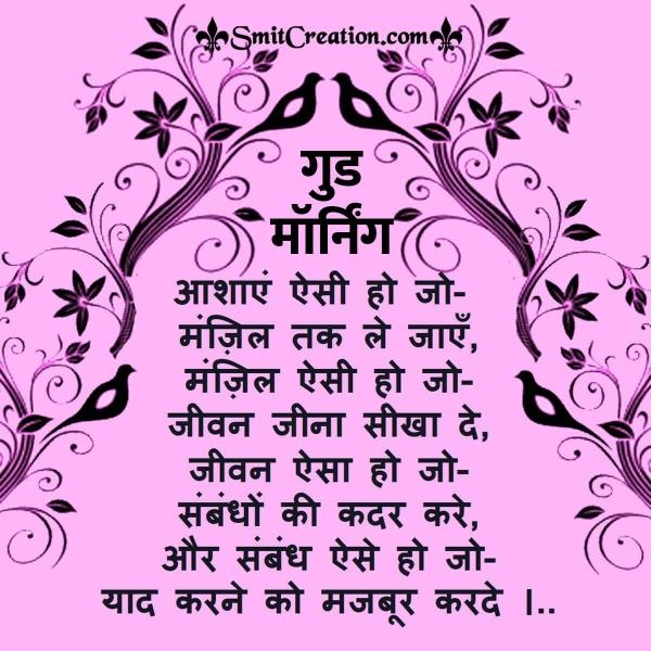 Good Morning Hindi Suvichar With Images