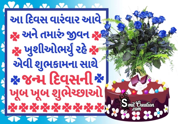 Happy Birthday Wishes Gujarati