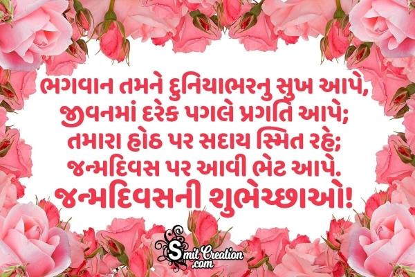 Happy Birthday Gujarati Wishes