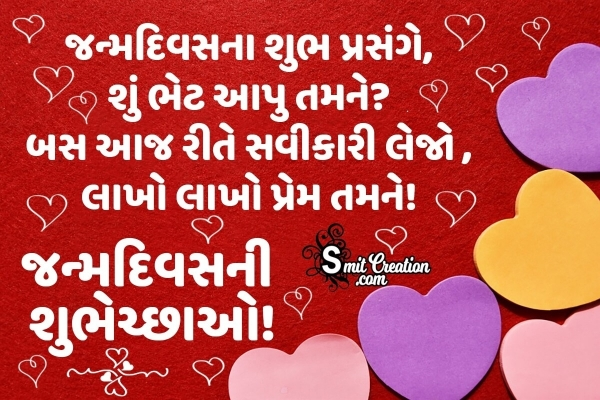 Happy Birthday Gujarati Message