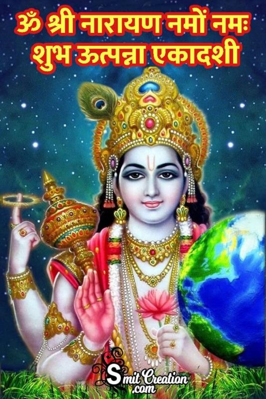 Shubh Utpanna Ekadashi
