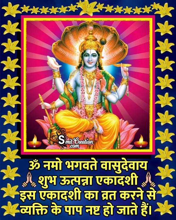 Shubh Utpanna Ekadashi Quote In Hindi