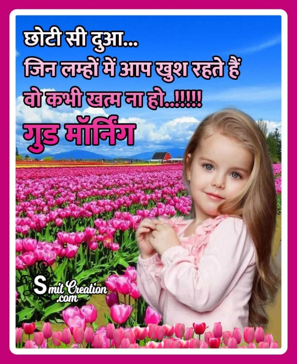 Good Morning Hindi Messages With Images