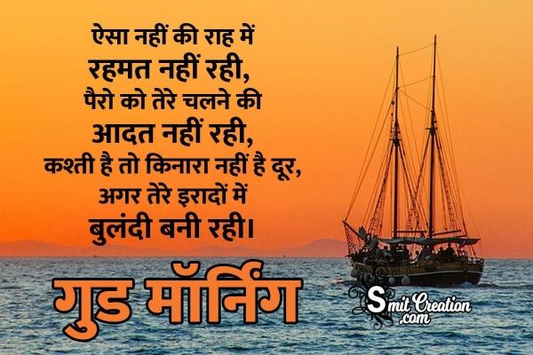 Good Morning Inspirational Shayari in Hindi