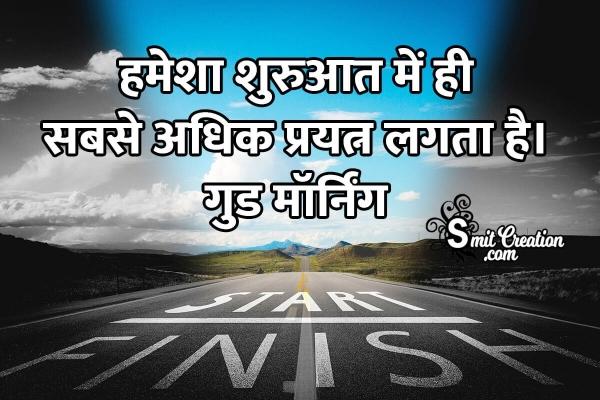 Good Morning Inspiration in Hindi