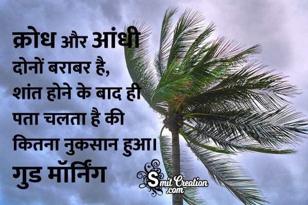 Good Morning Anger Quotes in Hindi